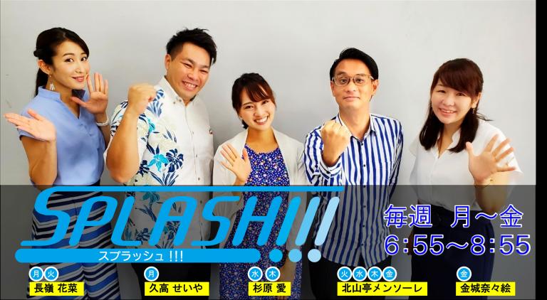 ラジオ沖縄スプラッシュ「おはようインタビュー2」